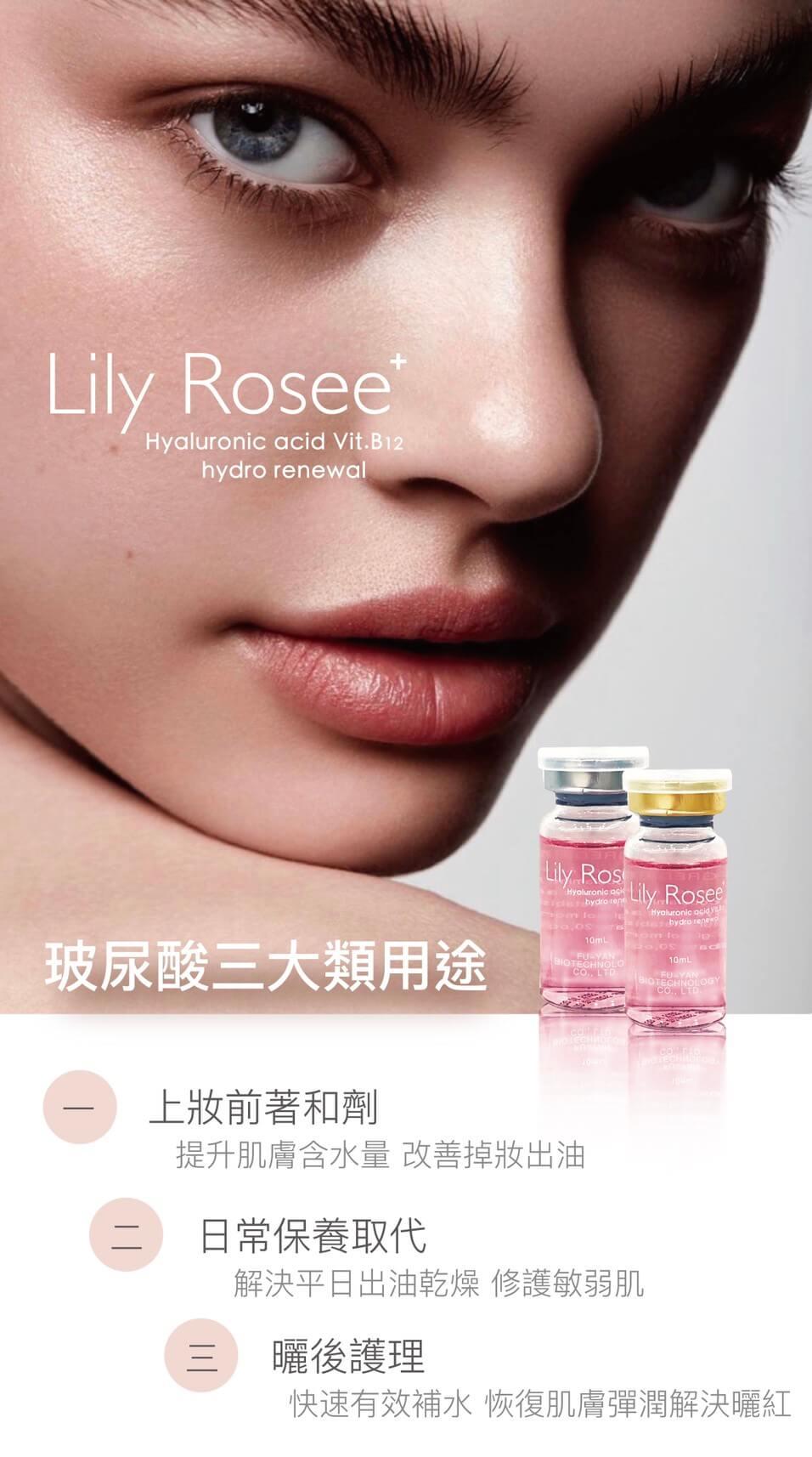 Lily Rosee玻尿酸三大用途