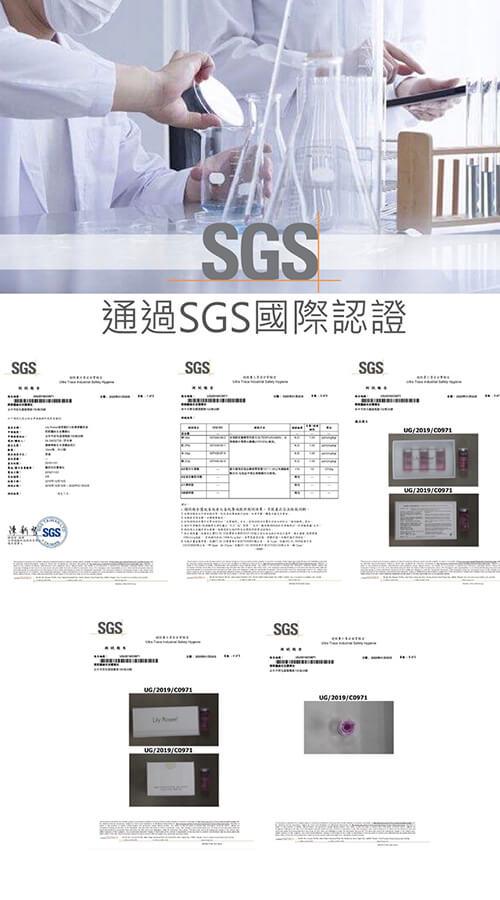 SGS認證