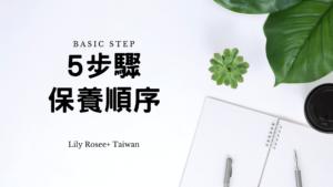 5步驟保養順序